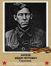 Барков Фёдор Петрович