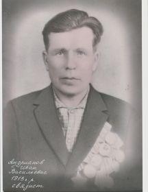 Андрианов Иван Васильевич
