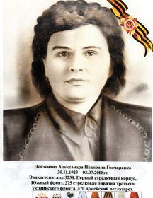 Гончаренко Александра Ивановна