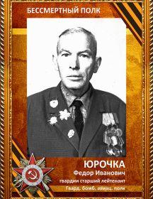 Юрочка Федор Иванович