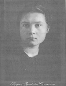 Юдина Прасковья Семёновна