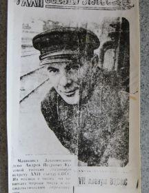Кутовой Андрей Петрович