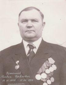 Боженков Павел Павлович