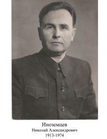 Иноземцев Николай Александрович