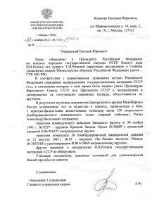 Репин Александр Васильевич