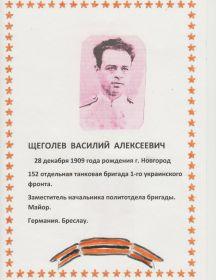 Щеголев Василий Алексеевич