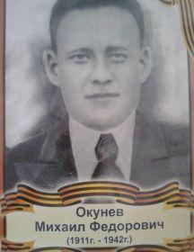 Окунев Михаил Федорович
