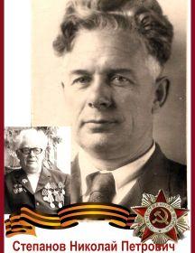 Степанов Николай Петрович