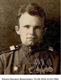 Юшин  Михаил  Федорович