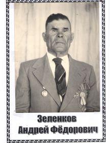 Зеленков Андрей Фёдорович