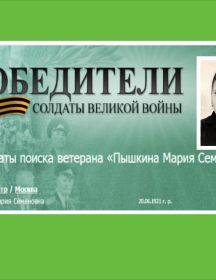 Пышкина Мария Семеновна