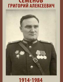 Семенов Григорий Алексеевич