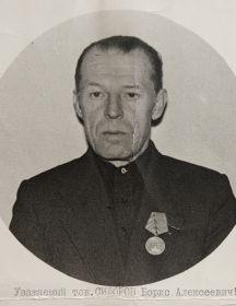Сидоров Борис Алексеевич
