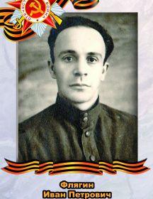 Флягин Иван Петрович