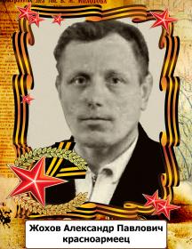 Жохов Александр Павлович