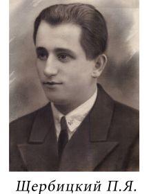Щербицкий Пётр Яковлевич