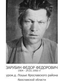 Зарубин Федор Федорович