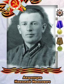 Акшенцев Николай Иванович