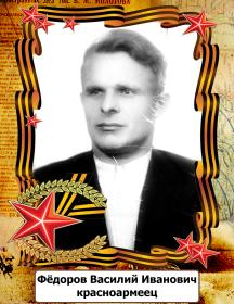Фёдоров Василий Иванович