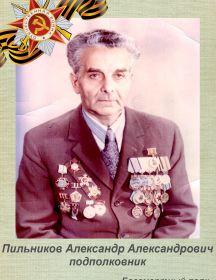 Пильников Александр Александрович
