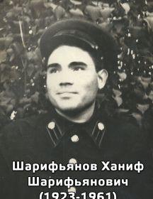 Шарифьянов Ханиф Шарифьянович
