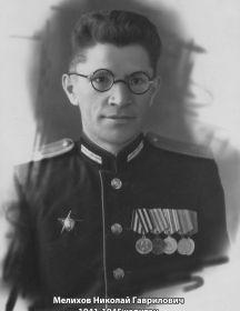 Мелихов Николай Гаврилович 25.12.1917 - 11.05.2004