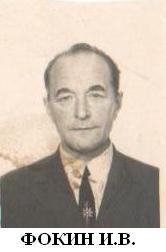 Фокин Иван Васильевич