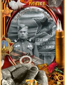 Гоков  Иван  Павлович