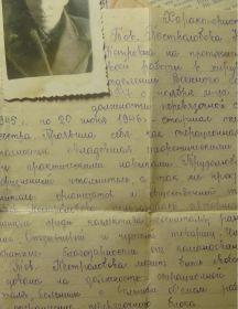 Пестролобова Клавдия Петровна