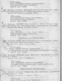 Еремеев Павел Илларионович