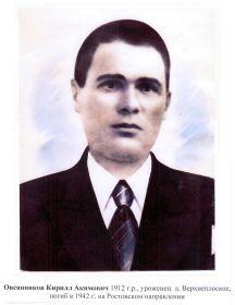 Овсянников Кирилл Акимович