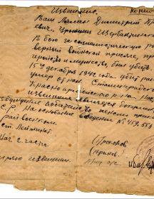 Лялин Дмитрий Прокопьевич
