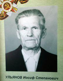 Ульянов Иосиф Степанович