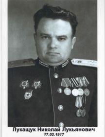 Лукащук Николай Лукьянович