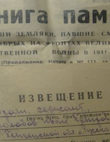 Пестролобов Иван Петрович