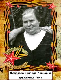 Фёдорова Зинаида Ивановна