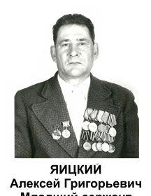 Яицкий Алексей Григорьевич
