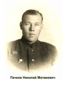 Пачков Николай Матвеевич