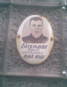 Бухалин Ефим Васильевич