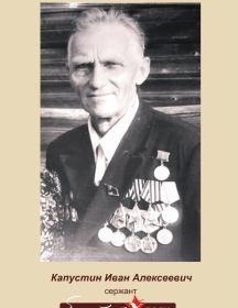 Капустин Иван Алексеевич