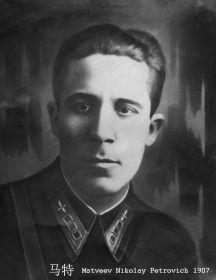 Матвеев Николай Петрович