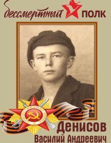 Денисов Василий Андреевич