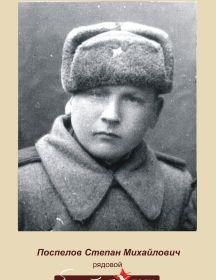 Поспелов Степан Михайлович