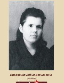 Прожерина Лидия Васильевна