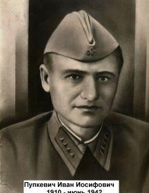 Пупкевич Иван Иосифович