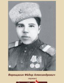 Верещагин Федор Александрович