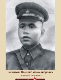 Черемхин Василий Александрович