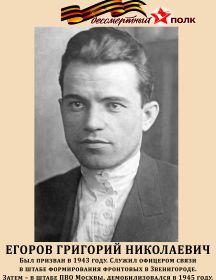 Егоров Григорий Николаевич