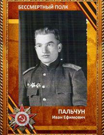 Пальчун Иван Ефимович