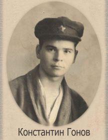 Гонов Константин Яковлевич